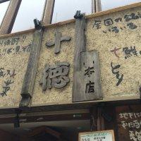 酒処 十徳 新宿本店