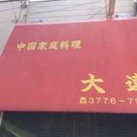 中国家庭料理 大連 大森