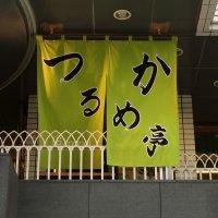 旬彩食堂 鶴亀亭 六本木
