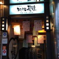 地鶏・地魚・地野菜 阿波尾鶏 六本木店