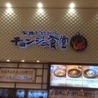 石焼ビビンバ チョンジュ食堂 越谷レイクタウン