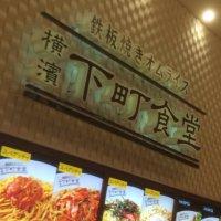 横濱下町食堂 越谷レイクタウン店