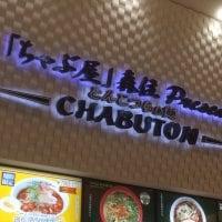 ちゃぶ屋 とんこつらぁ麺 CHABUTON イオンレイクタウンSC店