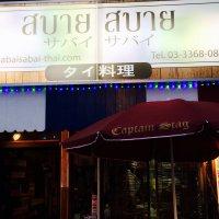 タイ料理 サバイサバイ 新宿