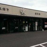 まかない包丁 鉄 TETSU 岸和田店