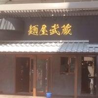 麺屋 武蔵 芝浦店