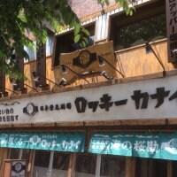 日本栄光酒場 ロッキーカナイ 田町店