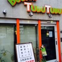 ビーガンレストラン BUONA!TUBUTUBU ボナ!つぶつぶ 神楽坂店