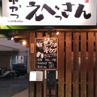 串かつ えべっさん 春木店