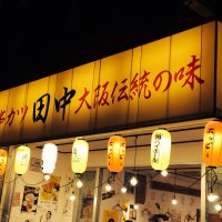 大阪伝統の味 串カツ 田中 西池袋店