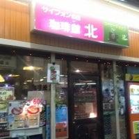 サイフォンの店 珈琲館 北 梅田