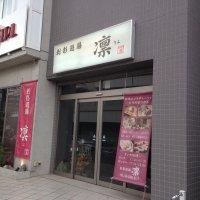 創彩遊膳 凛 狭山本店