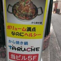 韓国料理 TARUCHE タルチェ 岸和田店
