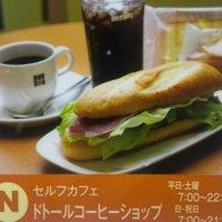 ドトールコーヒーショップ JR大阪駅梅三小路店