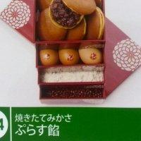みかさ ぷらす餡 エキマルシェ大阪店