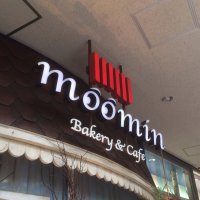 ムーミン ベーカリー&カフェ 東京ドームシティラクーア店