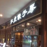 紅虎餃子房 東京ドームシティラクーア店
