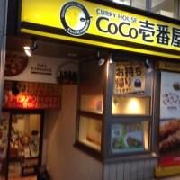 CoCo壱番屋 京王高井戸駅前店
