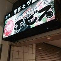 博多モツ鍋 エビス 三鷹店
