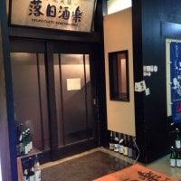 串焼菜膳 落日酒楽 HIWAOCHITE SAKETANOSHIの口コミ