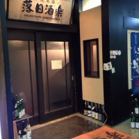串焼菜膳 落日酒楽 HIWAOCHITE SAKETANOSHI
