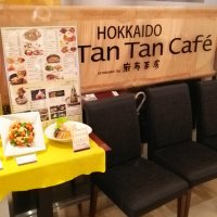 HOKKAIDO Lee Tan Tan Cafe リータンタンカフェ アトレヴィ三鷹店