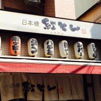 日本橋 紅とん 大井町店