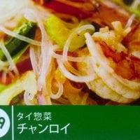 タイ料理惣菜 チャンロイ 梅田