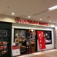 HAMBURG WORKS 東京駅グランルーフフロント店の口コミ