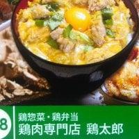 鶏肉専門店 鶏太郎 エキマルシェ大阪店