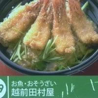 お魚・おそうざい 越前田村屋 エキマルシェ大阪店