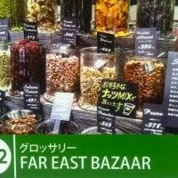 FAR EAST BAZAAR ファーイーストバザール エキマルシェ大阪店