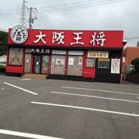 大阪王将 江津店