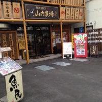 山内農場 浜田南口駅前店