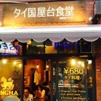 タイ国屋台食堂 西新宿 ソイナナ