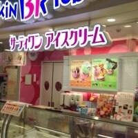 サーティワンアイスクリーム ゆめタウン浜田店