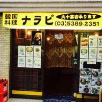 韓国家庭料理 ナラビ 新宿
