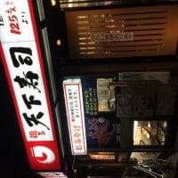 天下寿司 大塚店