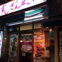 すしざんまい 門前仲町店