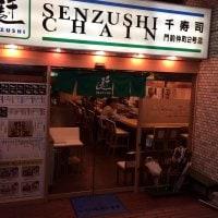 千寿司 門前仲町2号店