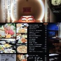 季節の和食と美酒 百舌 新宿