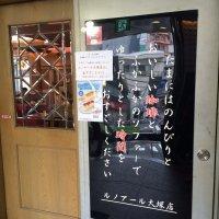 喫茶室ルノアール 大塚店
