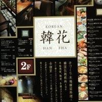 韓国料理 韓花 HAN FHA 新宿の口コミ