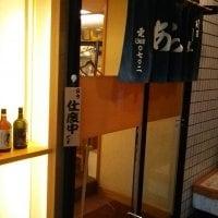日本料理 あらき 新宿
