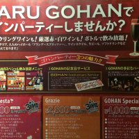 BARU&DINING GOHAN 秋葉原駅前店の口コミ