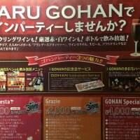 BARU&DINING GOHAN 秋葉原駅前店