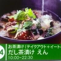 だし茶漬け えん エキマルシェ大阪店
