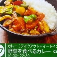 野菜を食べるカレー camp エキマルシェ大阪店の口コミ