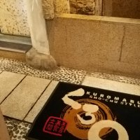 くろ○ 三鷹北口駅前店