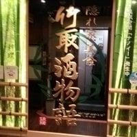 竹取酒物語 三鷹北口駅前店の口コミ